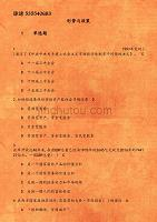 19春《形势与政策》作业1 1993年党的( )通过了《中共中央关于