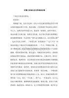 民警介绍毒品宣传禁毒演讲稿