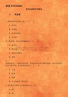 北语19春《现代远程学习概论》作业 音像资料的表现形式是(  )。