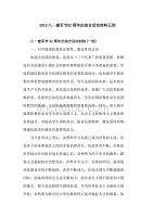 2019八一建军节92周年庆综合活动材料五则