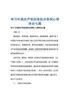 学习中国共产党纪律处分条例心得体会七篇