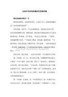 弘扬中华传统美德的优秀演讲稿
