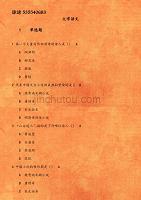 19春学期(1709、1803、1809、1903)《大学语文》在线作业 第一个大量写作田园诗的诗人是()