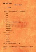 19春《计算机应用基础》练习3 最早设计计算机的目的是进行科学计算,但主