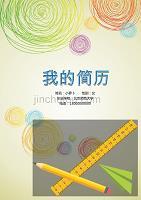 9教师简历模板小学初中高中语文数学英语简历