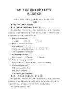 福建省仙游第一中学2016-2017学年高二下学期期中考试英语试题