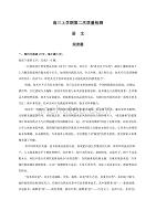 山东省济宁第二中学2019届高三上学期第二次质量检测语文试题(含答案)
