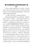履行党风廉政建设主体责任情况的报告10篇