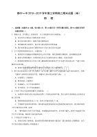 甘肃省静宁县第一中学2018-2019学年高二下学期期末考试物理试题(无答案)