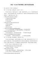 安徽省寿县第一中学2018-2019学年高二下学期期末考试英语试题word版