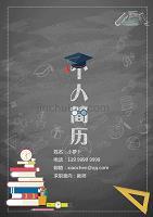 教师简历模板小学初中高中语文数学英语简历44
