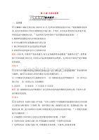 人教版高中历史必修三 6.17毛泽东思想课后习题
