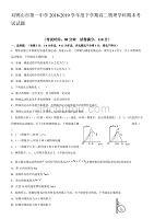 黑龙江省双鸭山市第一中学2018-2019学年高二下学期期末考试物理试题