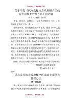 【9A文】试点发行地方政府棚户区改造专项债券管理办法