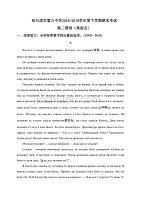 黑龙江省哈尔滨市第六中学2018-2019学年高二下学期期末考试俄语试题(高起点)