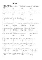 高中数学解三角形(有答案)