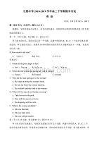 湖南省长郡中学2018-2019学年高二下学期期末考试英语试题