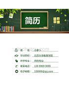 教师简历模板小学初中高中语文数学英语简历45