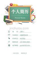 教师简历模板小学初中高中语文数学英语简历48