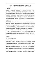 学习《中国共产党纪律处分条例》心得体会七篇汇编