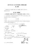 山西省原平市范亭中学2018-2019学年高二下学期期末考试物理试题