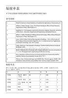 材料辐射率系数汇表