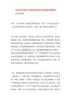 2019年中国共产党党史知识学习读本读后感范文