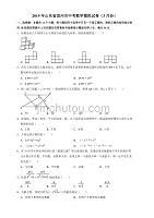 2019年3月山东省滨州市中考数学模拟试卷  含答案
