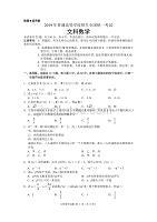 2019年高考全国2卷文科数学及答案
