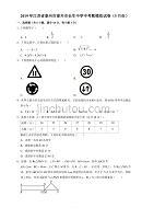 2019年3月泰州市泰兴市长生中学中考数模拟试卷  含答案