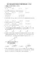 2019年3月湖北省武汉市武昌区中考数学模拟试卷  含答案