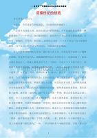 (爱岗敬业演讲稿)爱岗敬业征文演讲:迎接世纪的挑战