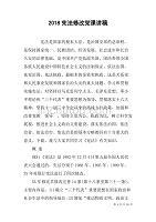 <em>2018</em>憲法修改<em>黨課</em><em>講稿</em> .doc