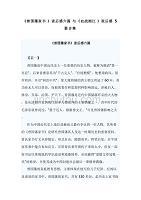 《曾国藩家书》读后感六篇与《血战湘江》观后感5篇合集