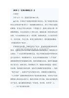 2019七一党课讲稿精选【九】