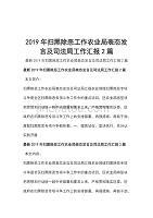 2019年扫黑除恶工作农业局表态发言及司法局工作汇报2篇