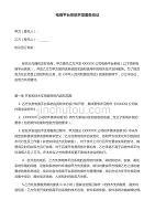 电商平台系统  开发服务协议
