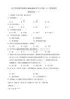 抚顺市抚顺县2018-2019年七年级上期末数学模拟试卷(一)含答案