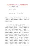 """2019年党支部""""不忘初心、""""主题教育演讲稿范文"""