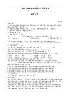 上海市2019年高考第一次押题考试语文试卷