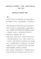 党建引领社区工作经验材料(10篇)与建国70周年心得(5篇)合集