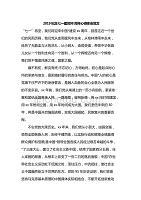 2019纪念七一建党98周年心得体会范文