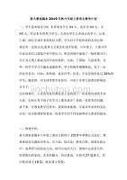 新人教部编本2019年秋六年级上册语文教学计划