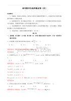 (高考押题)2019年高考数学仿真押题试卷(四)含答案解析