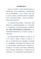 7篇中国梦劳动美征文