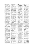 黑龙江省会计上岗证考试试题