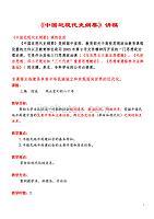《中國近現代史綱要》全套講稿