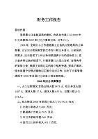 黑龙江年度财务工作报告