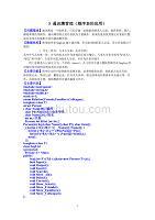 通讯簿管理(C++顺序表的应用).doc