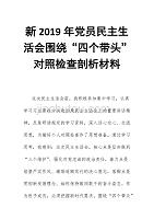 """新2019年黨員民主生活會圍繞""""四個帶頭""""對照檢查剖析材料"""